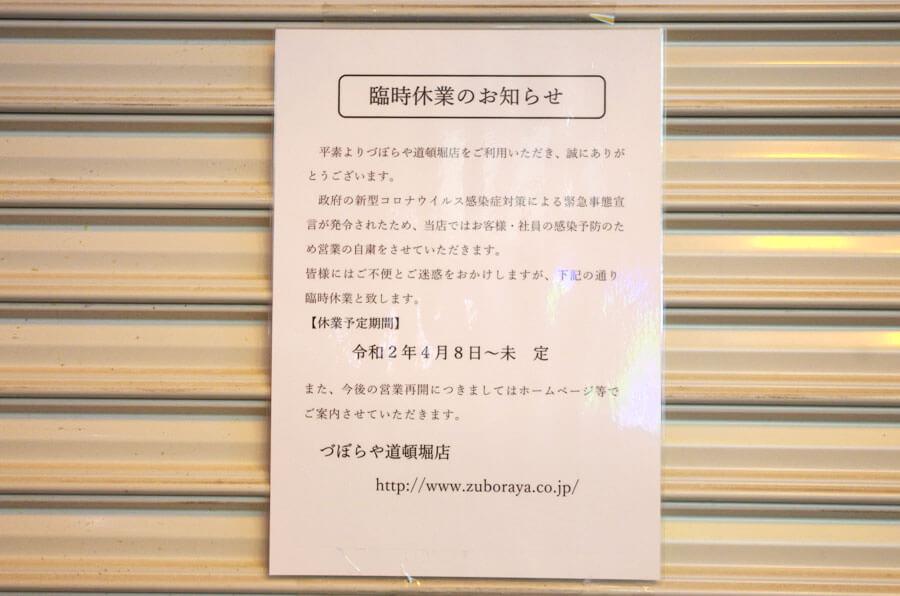 「づぼらや道頓堀店」のシャッターに張り出されていた臨時休業の案内(6月11日・大阪市中央区)