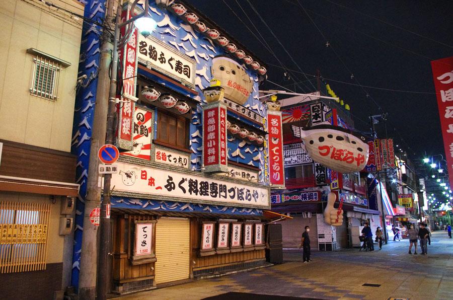 大阪・新世界で通天閣と並ぶシンボルとなっていた「づぼらや」(6月11日・大阪市浪速区)