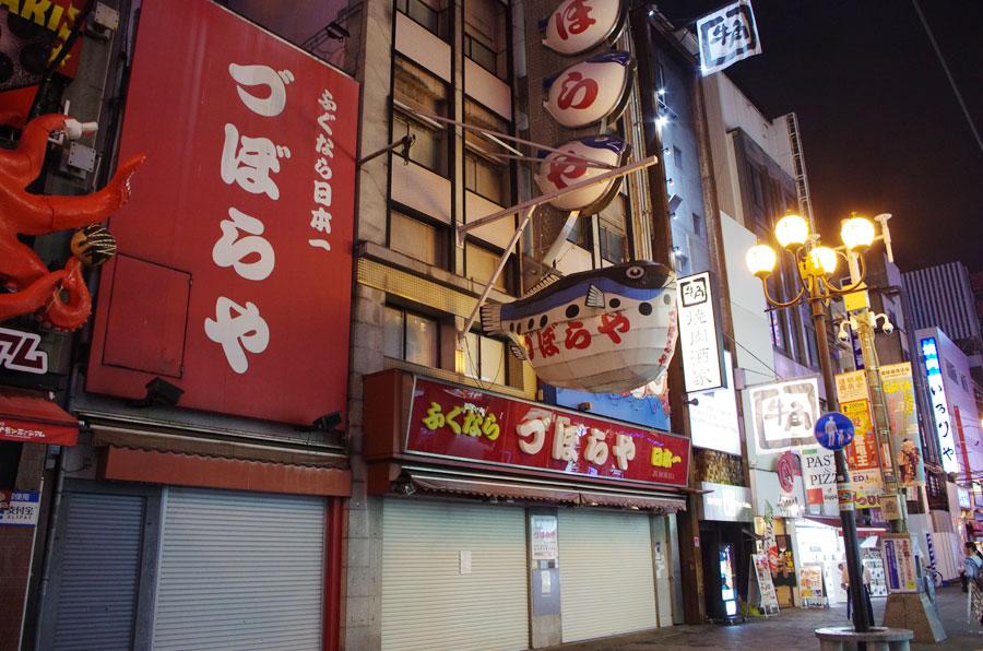 道頓堀の巨大看板のひとつとして親しまれた「づぼらや」のフグ(6月11日・大阪市中央区)