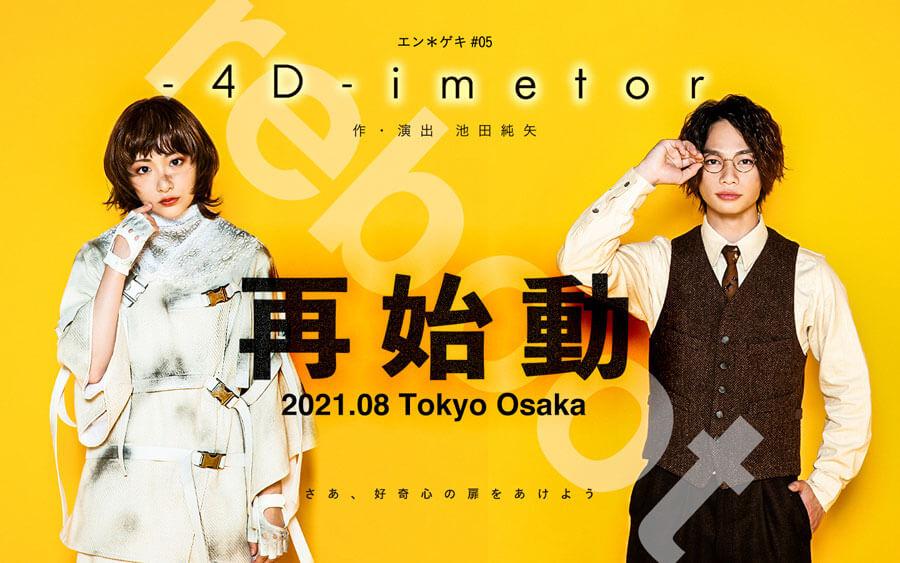 舞台『―4D―imetor(フォーディメーター)』再始動のイメージビジュアル