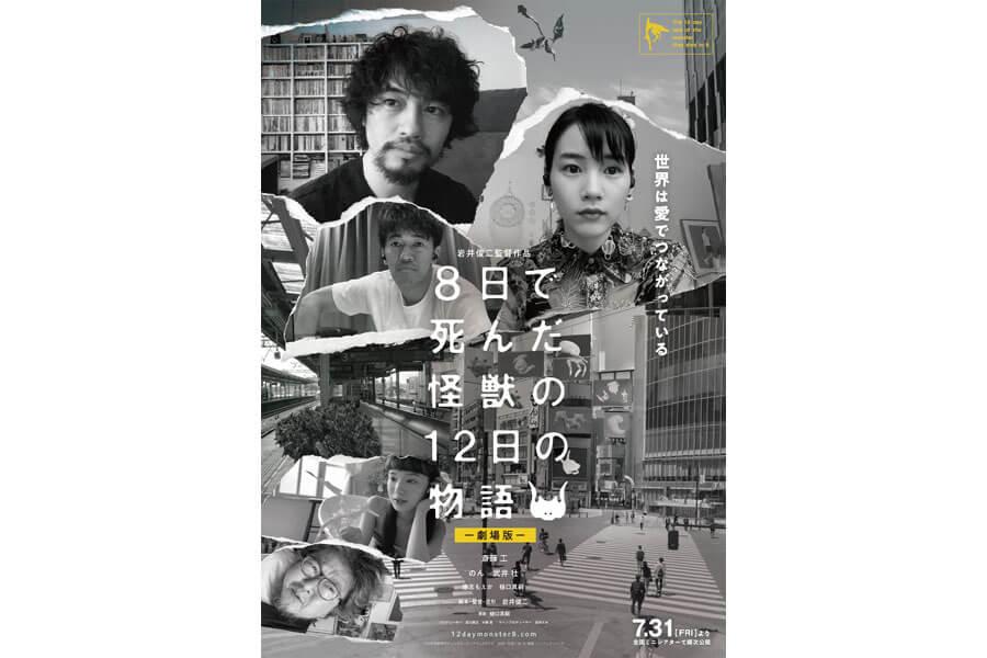 劇場版『8日で死んだ怪獣の12日の物語』ポスタービジュアル ⓒ日本映画専門チャンネル/ロックウェルアイズ