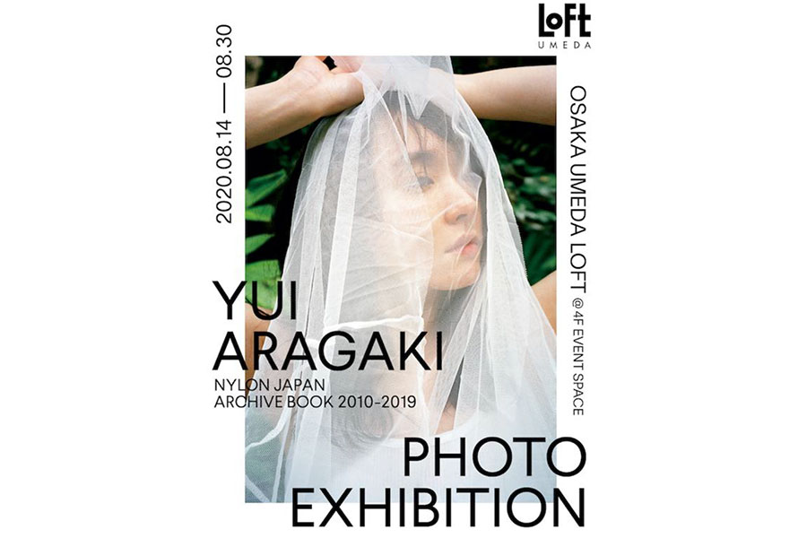 『YUI ARAGAKI NYLON JAPAN ARCHIVE BOOK 2010−2019 PHOTO EXHIBITION』