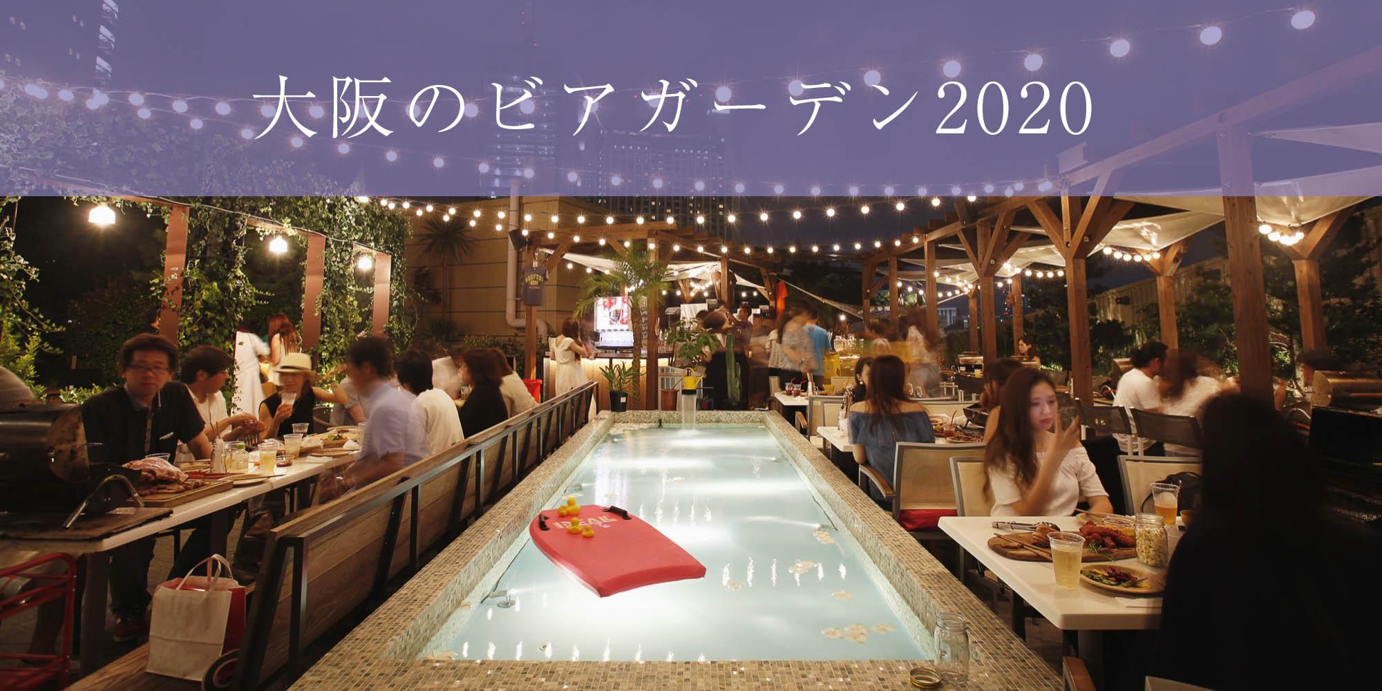 大阪のおすすめビアガーデン2020