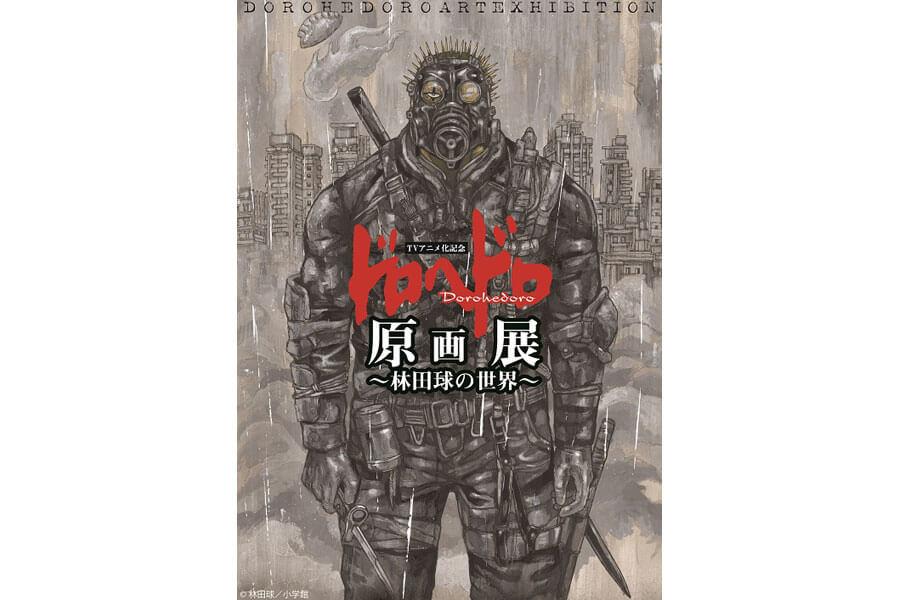 『ドロヘドロ原画展〜林田球の世界〜』ポスタービジュアル (C)林田球/小学館