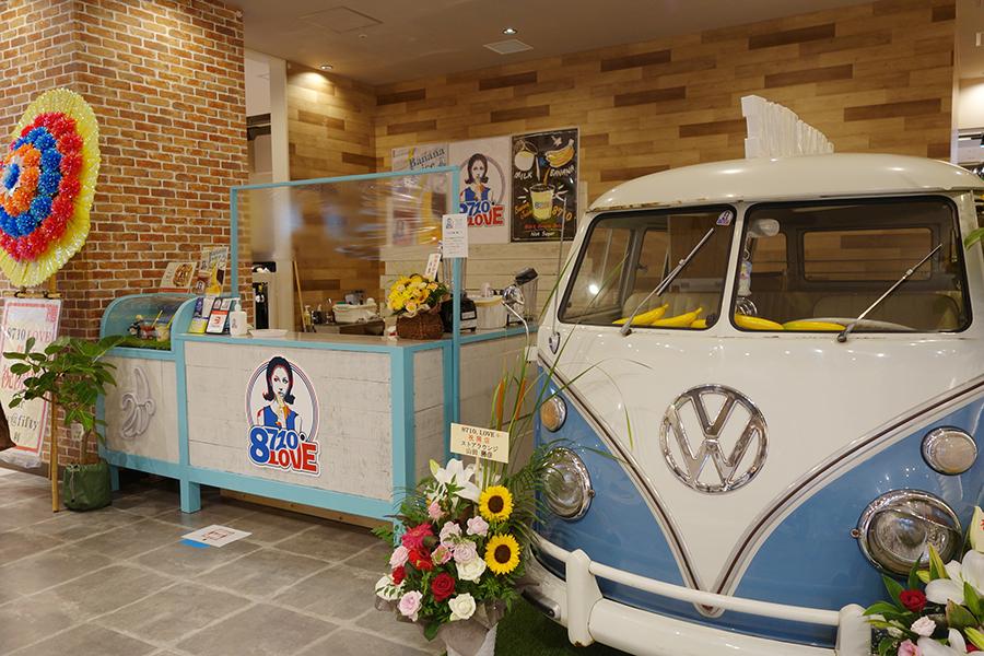 今、注目されているバナナジュースの専門店「8710.love」