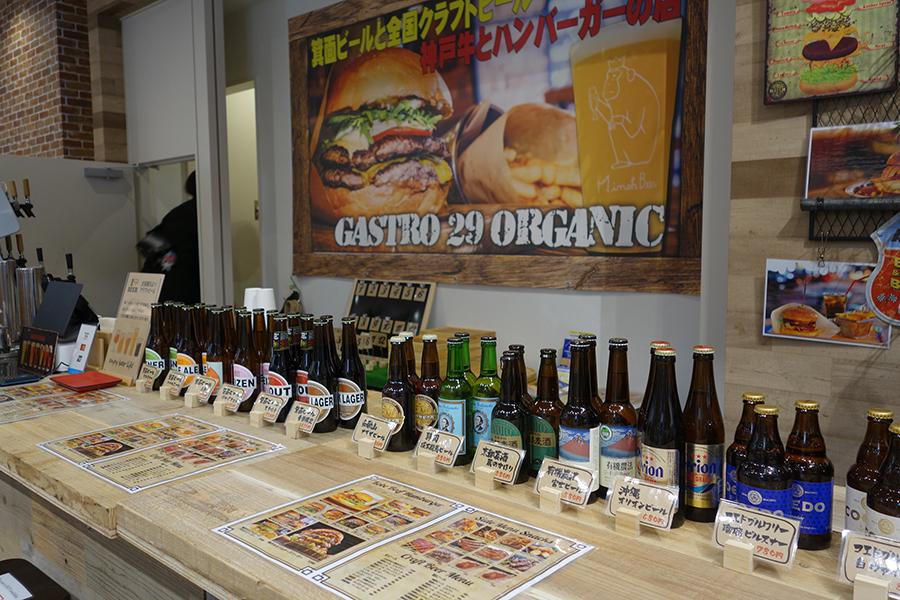 「GASTORO290ORGANIC」では、箕面ビールなどクラフトビールが充実