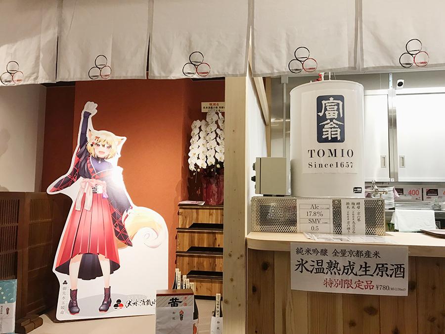 温度管理が徹底された、全量京都産米・純米吟醸「富翁」の氷温熟成生原酒(780円・170ml)は同店限定品