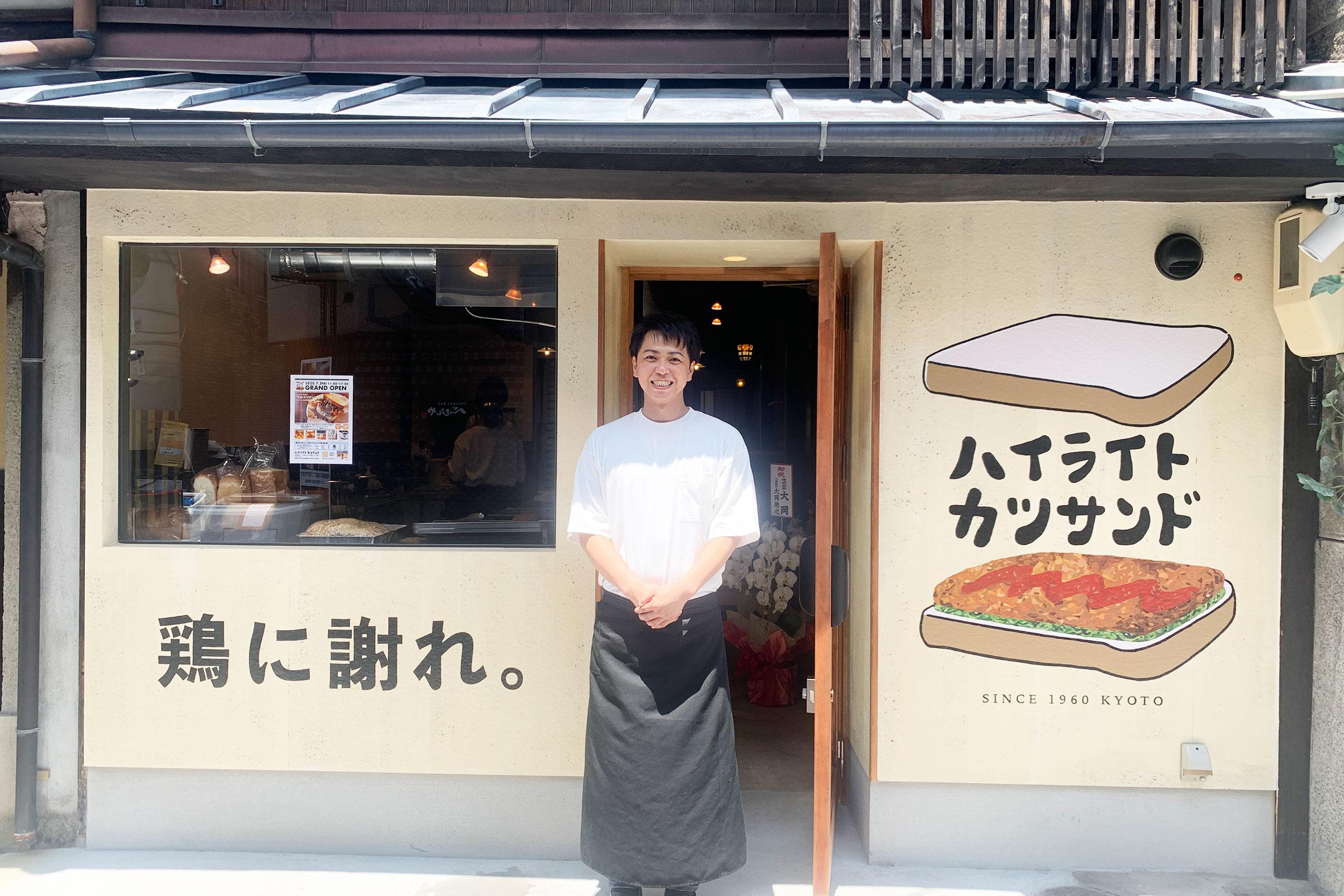 店主の辻井一喜さん。サンドには、老舗ベーカリー「大正製パン所」の耳までおいしい食パンを使用。チキンカツのサイズに合わせ、少し小さめに焼いてもらってる特注品