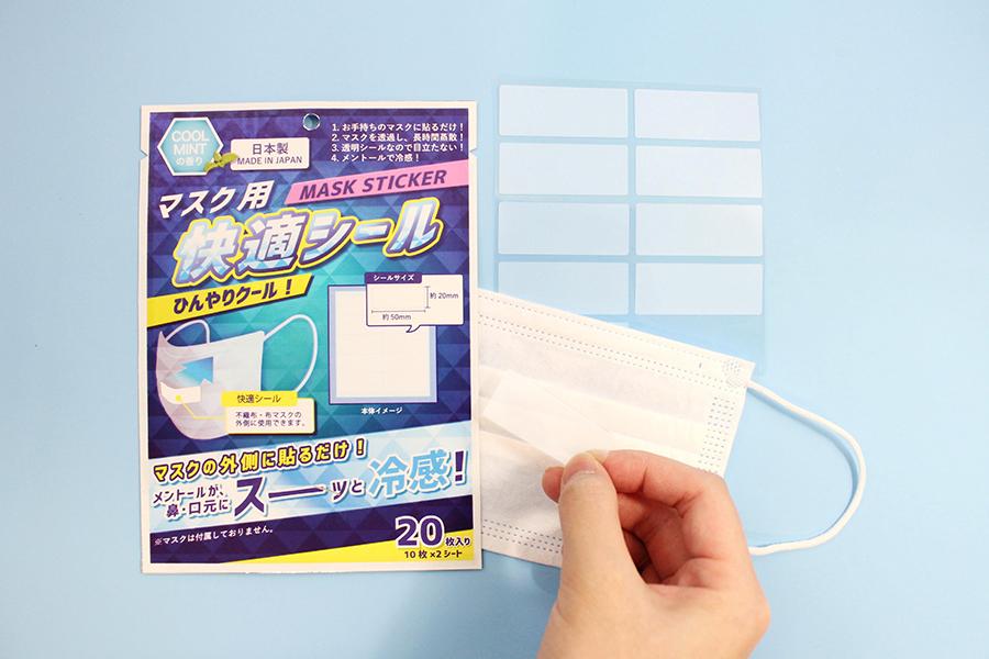 「マスク用快適シール」は1シート10枚×2入り
