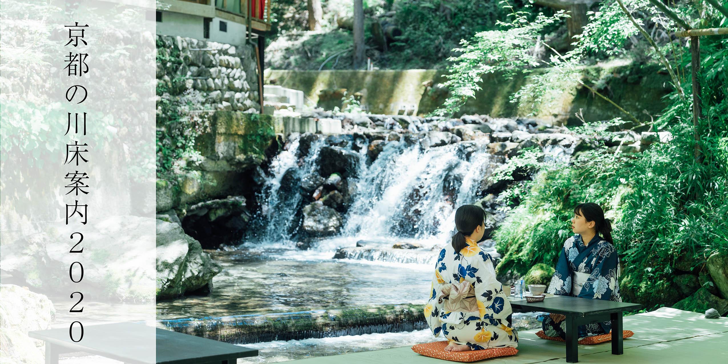 京都の川床ランチ&ディナー2020