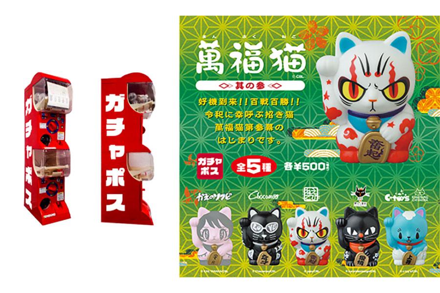 郵便局専用のカプセルトイ販売機「ガチャポス」で販売(500円)。(C) CBL (C) KAE TANAKA (C) Chocomoo (C) yasu (C) kuronekodesign (C) c-toy's