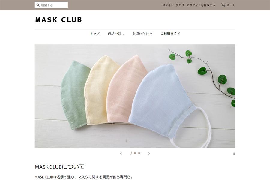 MASK CLUBの公式サイト