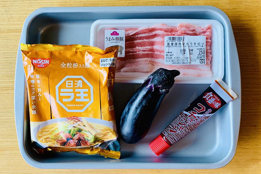 「ラ王」全粒粉入り麺シリーズの「味噌」を使いましたが、銘柄はお好みで