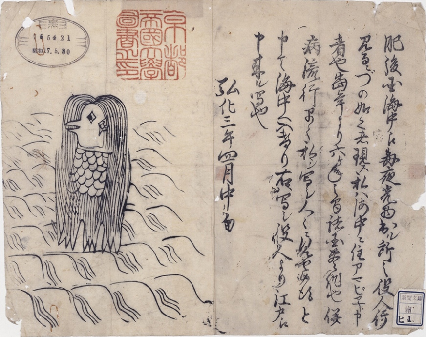 肥後国海中の怪(アマビエの図)京都大学附属図書館蔵。アマビエの名を伝える唯一の資料
