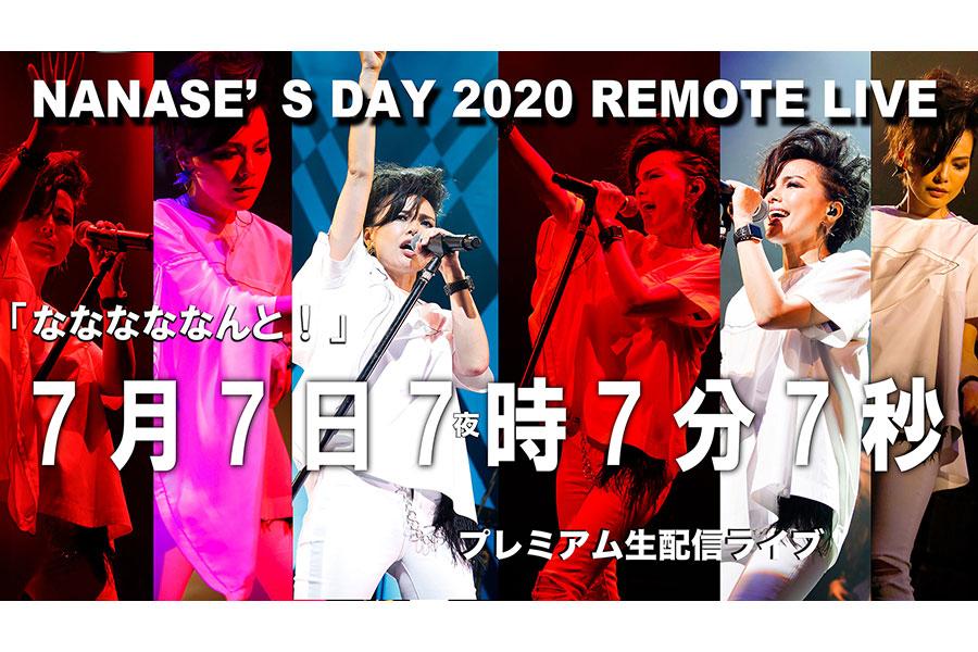 NANASE'S DAY 2020 REMOTE LIVE 「なななななんと!」
