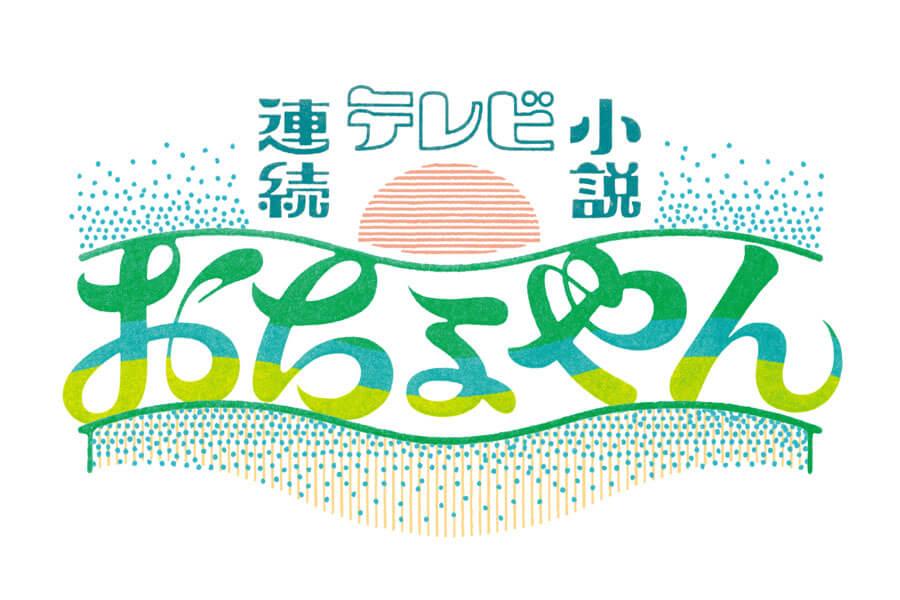 歌舞伎や寄席の看板などにゆかりのある芝居の文字をベースにしたという番組のロゴも発表。デザインは、実家の稼業である看板屋2代目を継ぐグラフィックデザイナーの廣田碧 (C)NHK