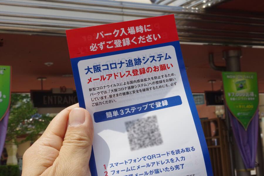 QRコードを使った「大阪コロナ追跡システム」例。写真はユニバーサル・スタジオ・ジャパン