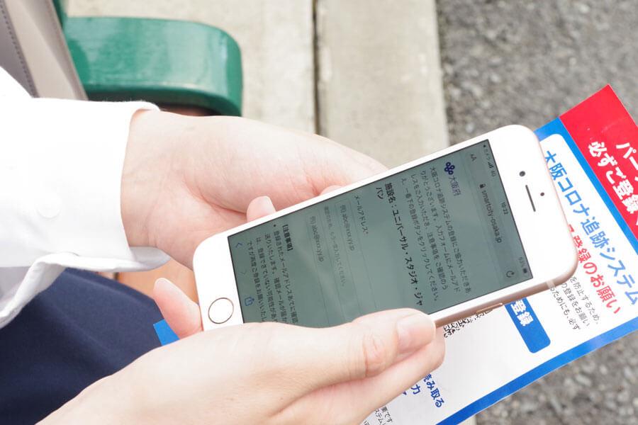 現在の「大阪コロナ追跡システム」では、都度メールアドレスを入力する必要がある(写真はユニバーサル・スタジオ・ジャパンでの事例)