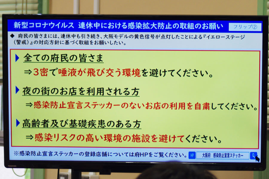 定例会見でのフリップより「新型コロナウイルス 連休中における感染拡大防止の取組のお願い」(7月22日・大阪府庁)