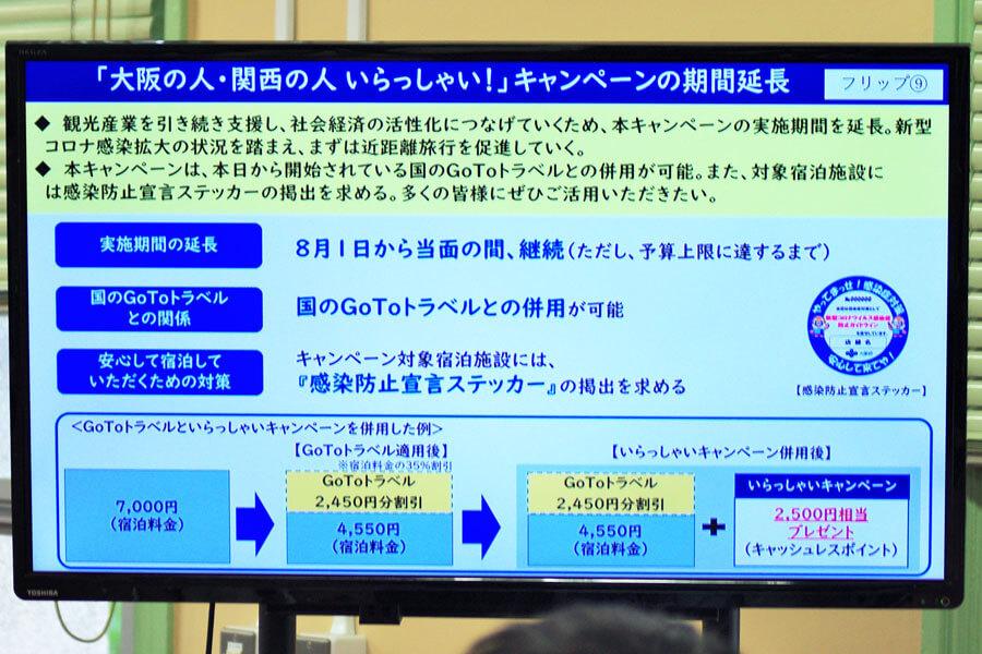 定例会見でのフリップより「大阪の人・関西の人 いらっしゃい!キャンペーンの期間延長」(7月22日・大阪府庁)