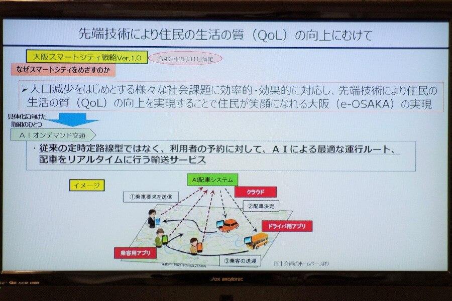 会見のフリップより「先端技術により住民の生活の質(QoL)の向上にむけて」(7月30日・大阪市役所)