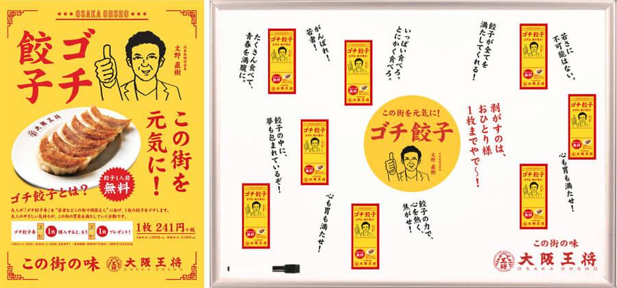 王将 王将 餃子 大阪 と の 【餃子の王将】大阪王将の違い「餃子はどっちが美味しい?」