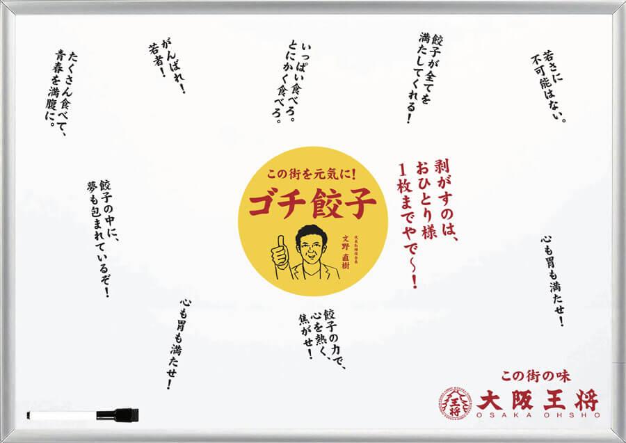 大阪王将の「ゴチ餃子」企画のメッセージボードイメージ
