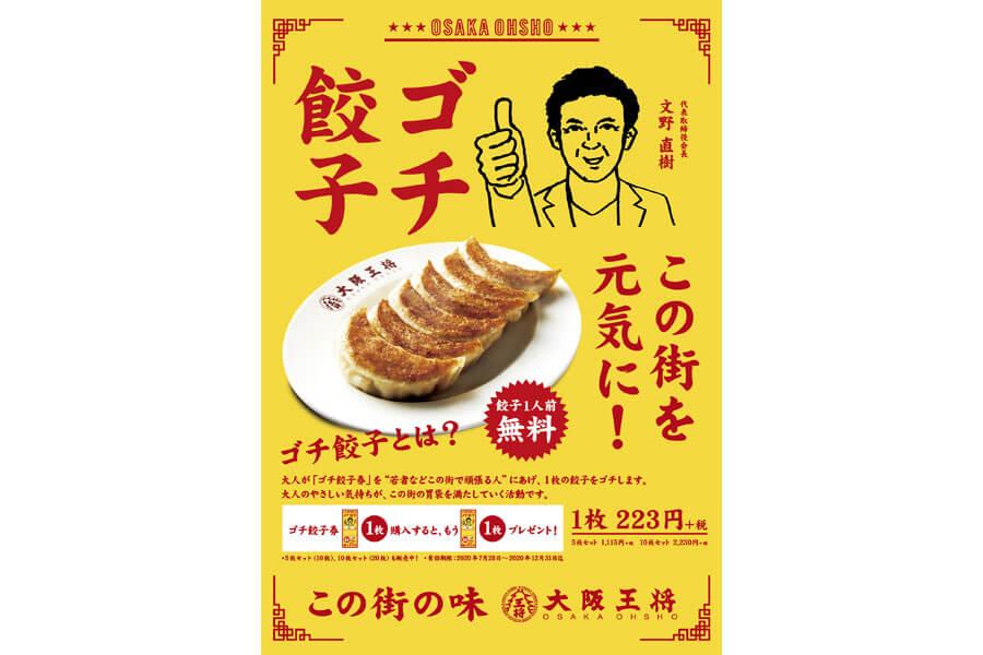 大阪王将の「ゴチ餃子」企画のポスターイメージ
