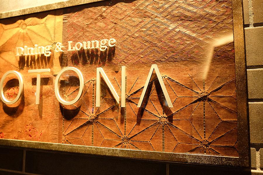 染め物の型を使った「Dining & Lounge KOTONA」のサイン