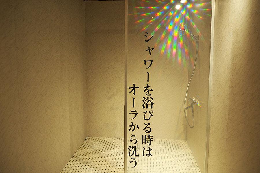 オーラを洗う体験ができるフォトスポット