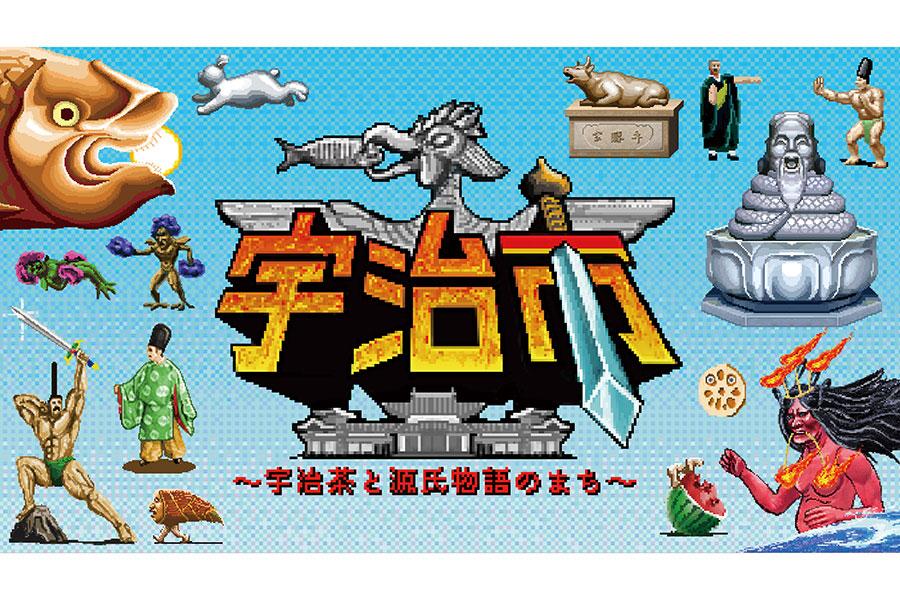 宇治にまつわる大仏や鬼、鳳凰、レンコンにタケノコ、お公家さんまで登場するカオスなゲーム「ゲーム宇治市」