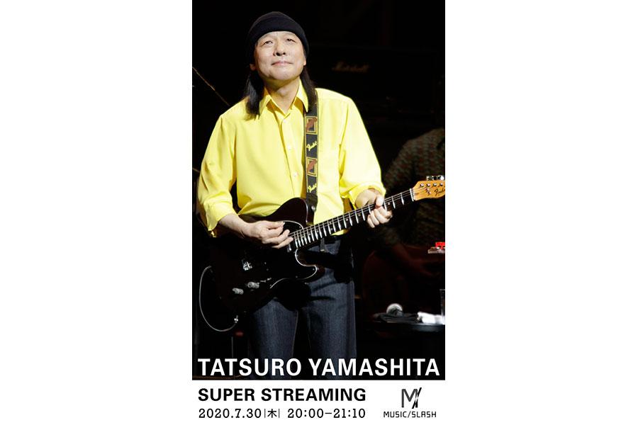 山下達郎『TATSUTRO YAMASHITA SUPER STREAMING』
