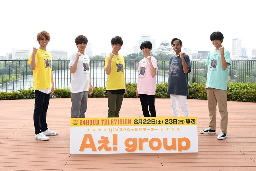 関西ジャニーズAぇ! group、24時間TVサポーターに