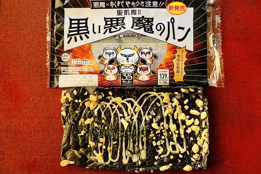 黒い悪魔のパン150円