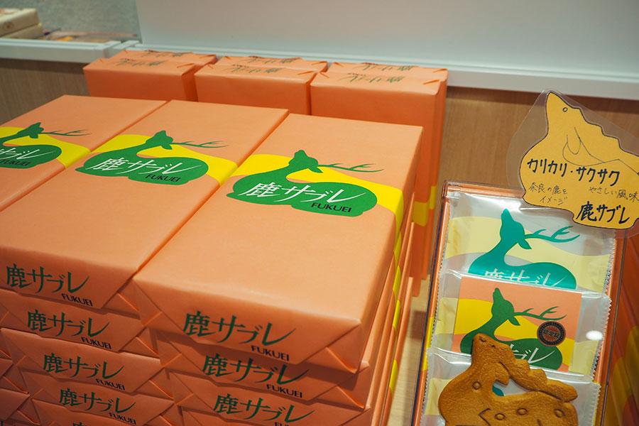 レトロパッケージがかわいい奈良の「鹿サブレ」(8枚入り648円)