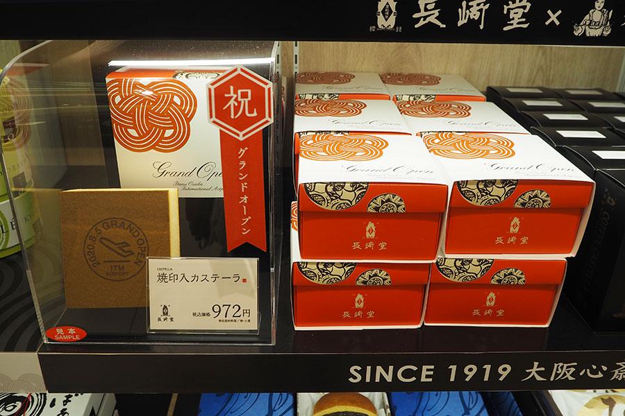 リニューアル記念の「長﨑堂」焼印入りカステーラ(972円)