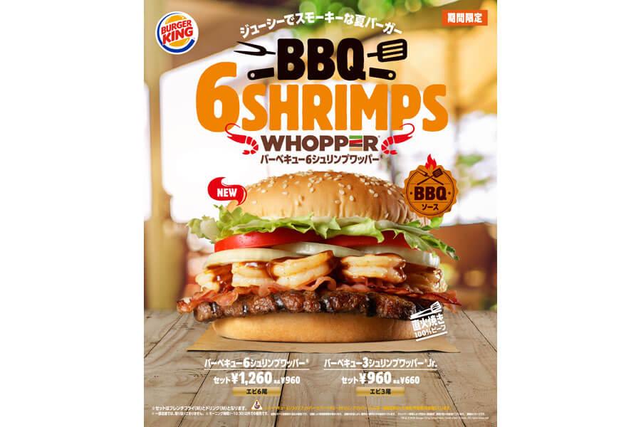 「バーガーキング」から夏の限定メニュー「バーベキュー6シュリンプワッパー」が発売
