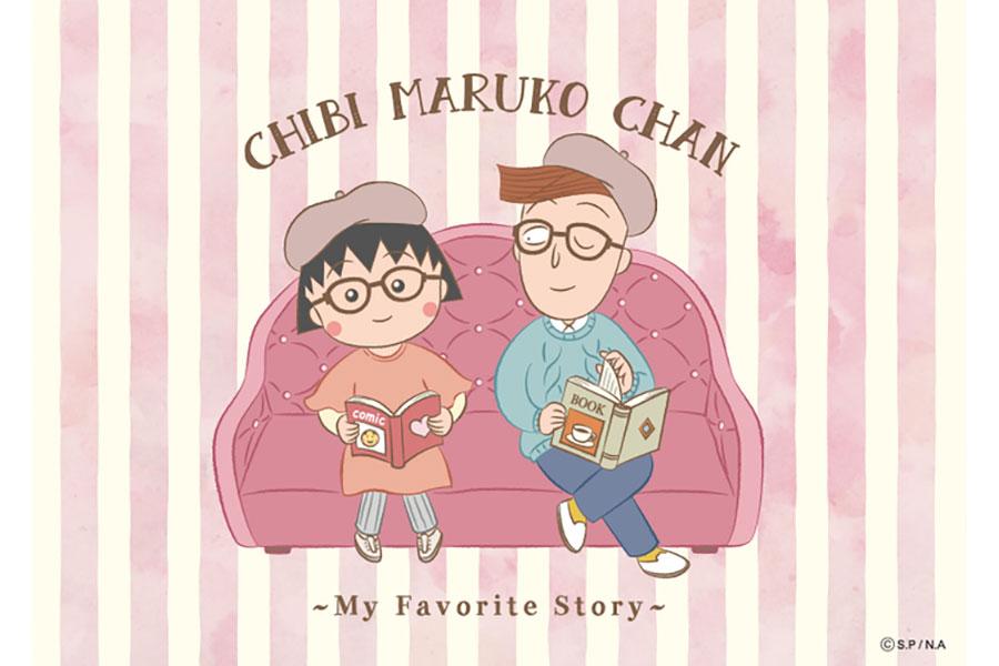 新アート「ちびまる子ちゃん My Favorite Story」。読書の秋がテーマの雑貨が展開される©さくらプロダクション/日本アニメーション