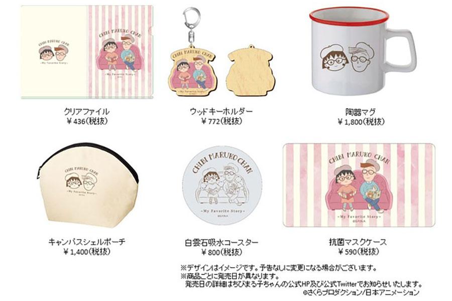 キーホルダー、ポーチ、コースターなど、新作雑貨が先行販売される©さくらプロダクション/日本アニメーション