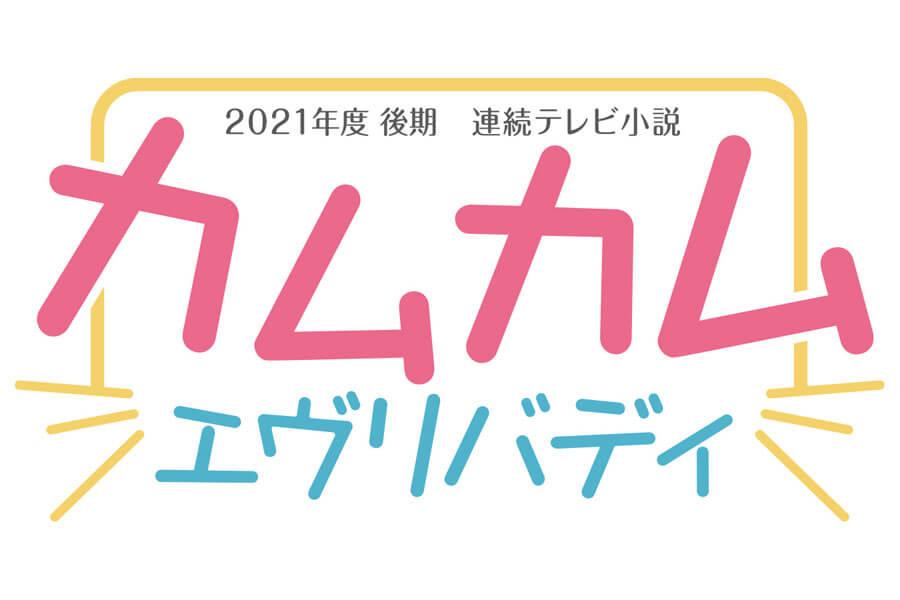 2021年度後期連続テレビ小説『カムカムエヴリバディ』ロゴイメージ