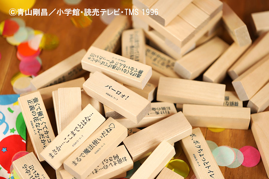 『名探偵コナン』名台詞バランスゲーム(2750円)