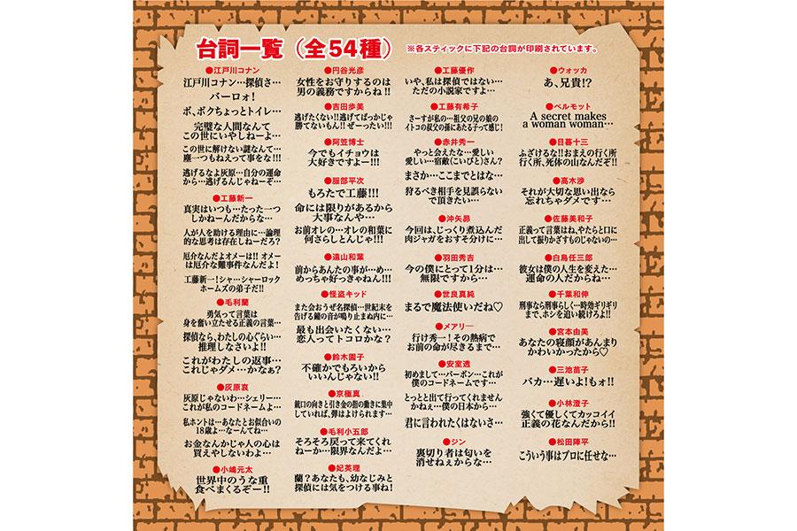 各スティックには、35名のキャラクターによる、54種の台詞が書かれている(C)青山剛昌/小学館・読売テレビ・TMS 1996