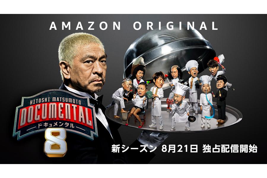 『HITOSHI MATSUMOTO Presents ドキュメンタル』シーズン8 ©2020 YD Creation