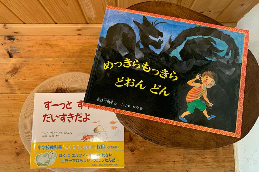 山田圭吾さん、千夏さんが小さい頃に楽しんだ懐かしの絵本も取り扱っている