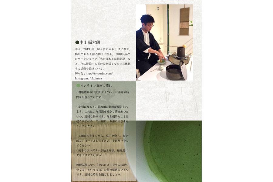 オンライン茶席をするのは、新進気鋭の茶人・中山福太朗氏