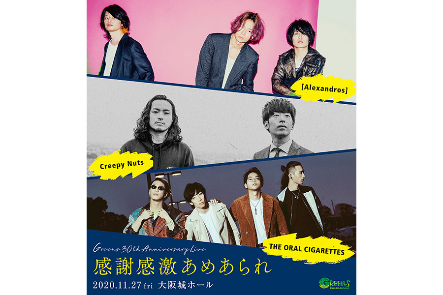 GREENS 30th Anniversary Live 『感謝感激あめあられ』