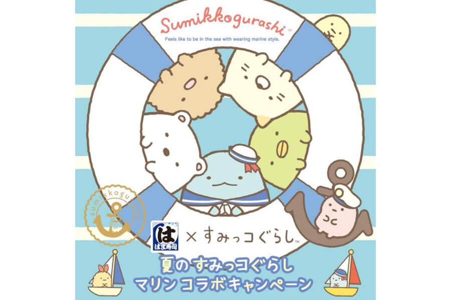 『夏のすみっコぐらしマリンコラボキャンペーン』イメージビジュアル (C)2020San-X Co., Ltd. All Rights Reserved.