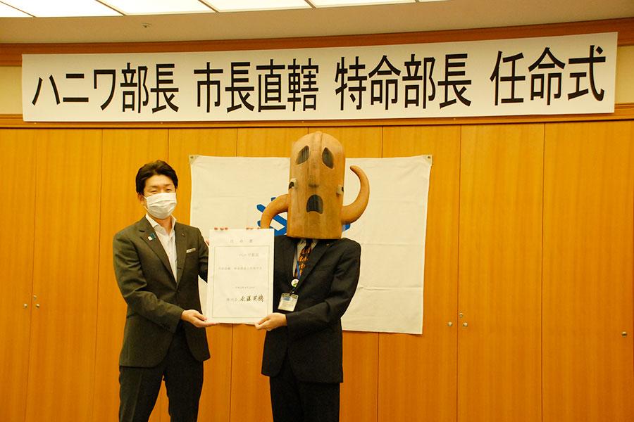 永藤英機堺市長自署入りの任命書を受け取るハニワ部長