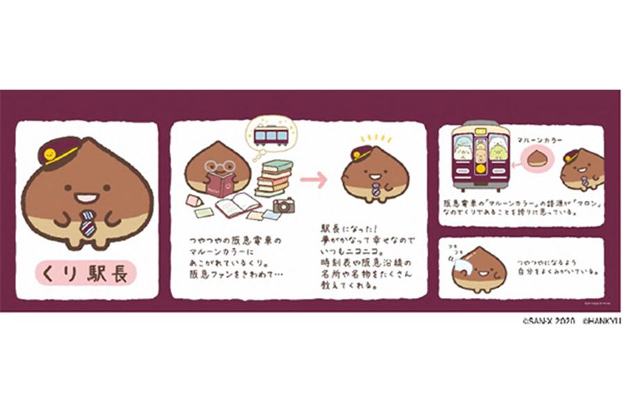 阪急電車の車体の「マルーンカラー」の語源がマロンだったことから「くり駅長」は自らが栗であることを誇りに思っているという