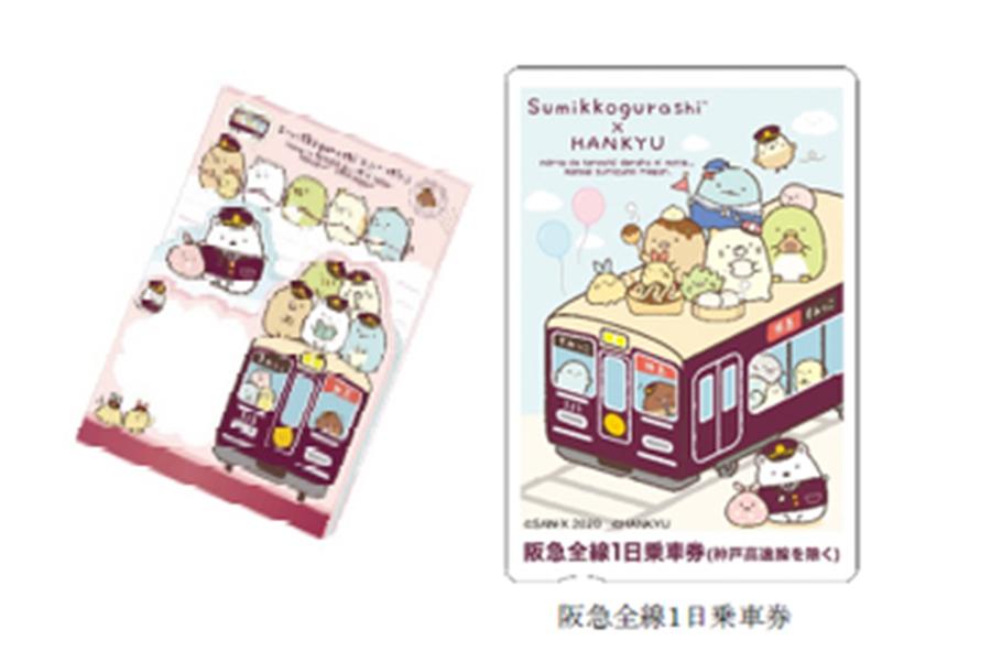 スタンプラリーでもらえるオリジナル3段メモ(無くなり次第終了)(左)、「阪急全線1日乗車券」